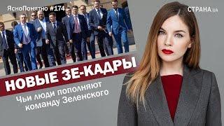 Новые Зе-кадры. Чьи люди пополняют команду Зеленского | ЯсноПонятно #174 by Олеся Медведева