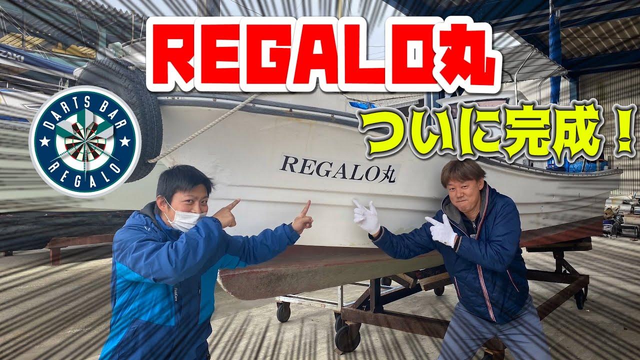 ついにREGALO丸完成!!