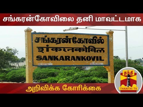 #Sankarankovil | #SeperateDistrict  சங்கரன்கோவிலை தனி மாவட்டமாக அறிவிக்க கோரி முழு அடைப்பு போராட்டம் | Detailed Report | Thanthi TV   Uploaded on 17/09/2019 :   Thanthi TV is a News Channel in Tamil Language, based in Chennai, catering to Tamil community spread around the world.  We are available on all DTH platforms in Indian Region. Our official web site is http://www.thanthitv.com/ and available as mobile applications in Play store and i Store.   The brand Thanthi has a rich tradition in Tamil community. Dina Thanthi is a reputed daily Tamil newspaper in Tamil society. Founded by S. P. Adithanar, a lawyer trained in Britain and practiced in Singapore, with its first edition from Madurai in 1942.  So catch all the live action @ Thanthi TV and write your views to feedback@dttv.in.  Catch us LIVE @ http://www.thanthitv.com/ Follow us on - Facebook @ https://www.facebook.com/ThanthiTV Follow us on - Twitter @ https://twitter.com/thanthitv
