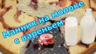 Манник на молоке    с вареньем