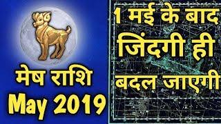Download कैसा रहेगा मई 2019 - May Rashifal 2019