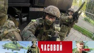 Часовой - Спецназ ФСБ. 1-я серия. Выпуск от 30.09.2018