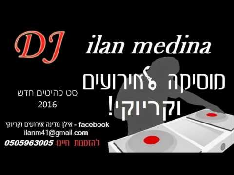d.j ilan medina medina set mix 2016