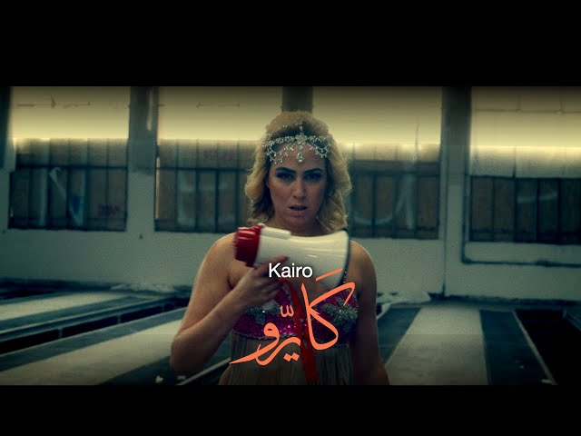 Kairo  كايرو  (Official Music Video)