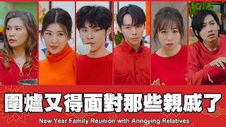 TGOP │New Year Family Reunion with Annoying Relatives