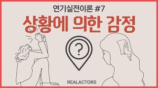 [대구연기학원/연극영화과 입시]