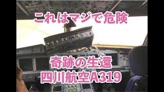 四川航空3U8633便 高度一万メートルでコックピットの窓脱落も奇跡の生還全員無事(ホッ Flightradar24