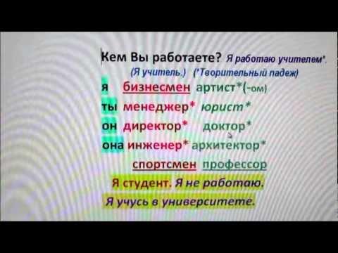 BEGINNING RUSSIAN 5 WHAT'S YOUR JOB? КЕМ ВЫ РАБОТАЕТЕ?zoia