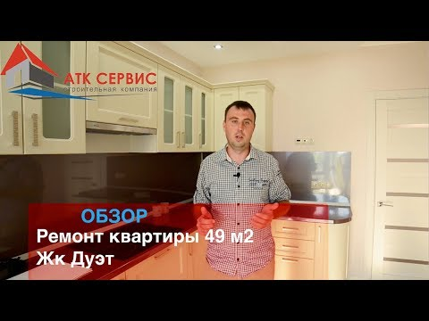 Видео Стоимость ремонта с материалами