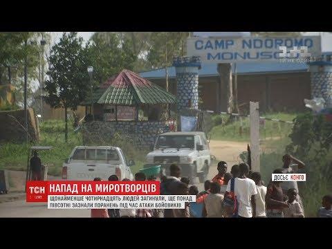 У Конго бойовики напали на миротворців ООН