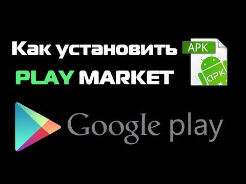 Как установить Play Market