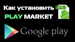Как установить Play Market(Видео инструкция по установке Play Market на телефон или планшет. Скачать PLAY MARKET: http://TechVid.ru/google-play.apk Группа ВК:..., 2015-04-26T18:49:05.000Z)