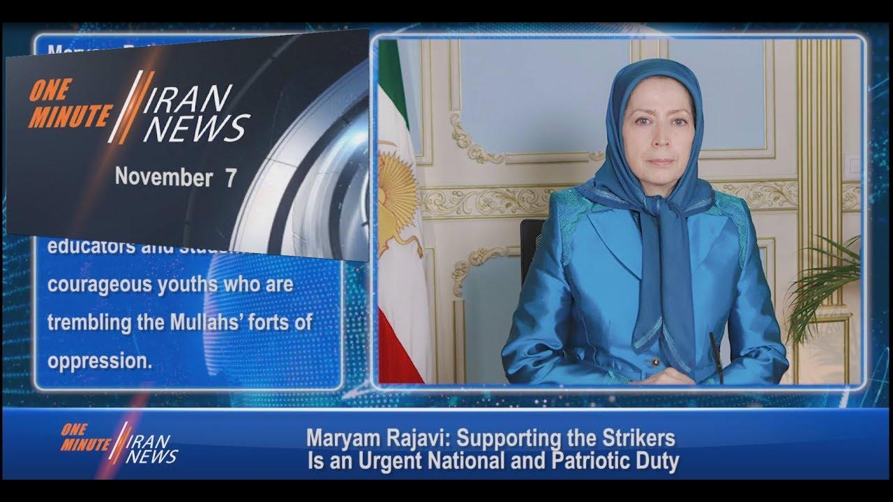 One Minute Iran News, November 7, 2018