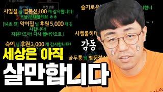 [만만] 리니지M 생애 첫 영변 도전하는 본주님...만…
