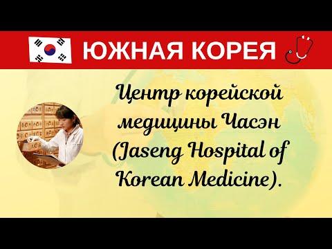 Лечение в Даляне. Лечение в клиниках, санаториях и