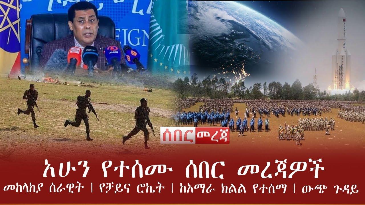 Download Ethiopia ሰበር - አሁን የተሰሙ ሰበር መረጃዎች | መከላከያ ሰራዊት | የቻይና ሮኬት | ከአማራ ክልል የተሰማ | ውጭ ጉዳይ | Abel Birhanu
