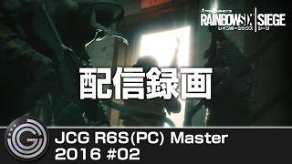【20160501】JCG Rainbow Six Siege PC Master 2016 #02 配信録画
