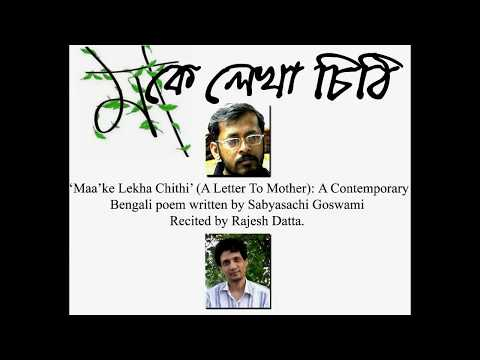 Maa-ke Lekha Chithi (A Letter To Mother): A Bengali poem