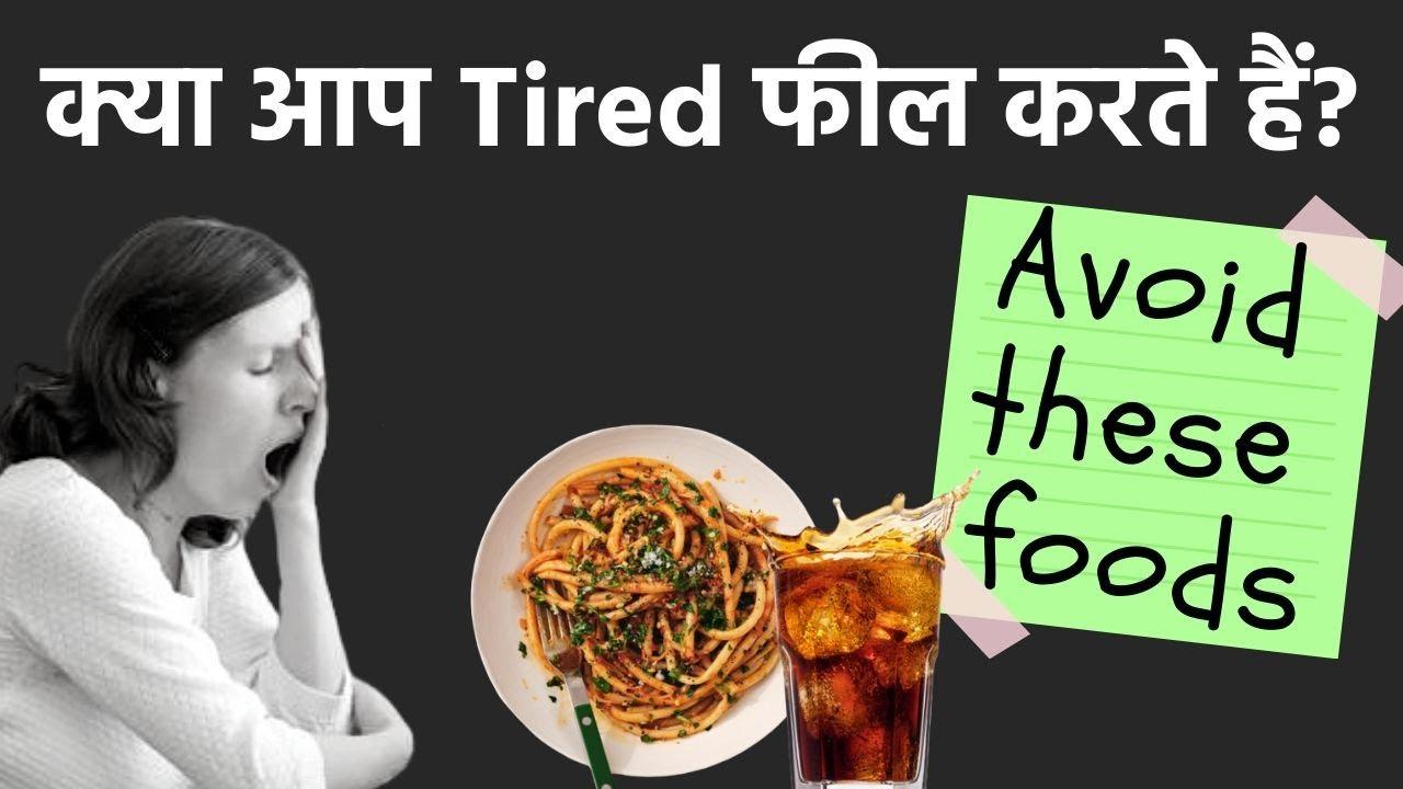 Video: थकान दूर नहीं हुई तो Avoid करें इन खाने की चीजों को