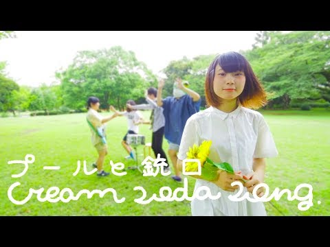 プールと銃口「cream soda song」MV