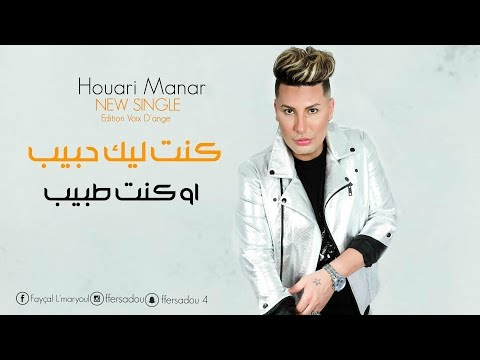 Houari Manar 2019 | Kont Lik Hbib - كنت ليك حبيب  | Sontimontal (OFFICIEL MUSIC VIDÉO)