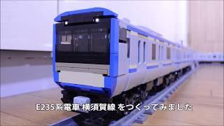 レゴ JR E235系電車 (横須賀線)