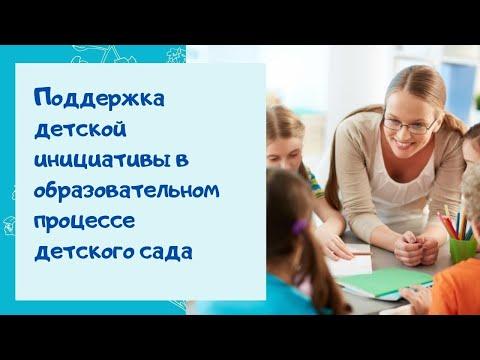 О.А.  Скоролупова «Поддержка детской инициативы в образовательном процессе детского сада»