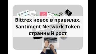 Bittrex новое в правилах. Santiment Network Token странный рост