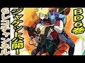 GのレコンギスタBD6巻マッシュナーとロックパイ! の動画、YouTube動画。
