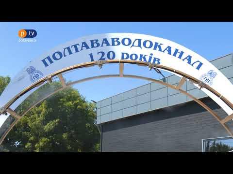 PTV Полтавське ТБ: Туманоутворююча арка на вулиці Сакко