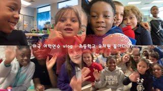 미국 어학연수 브이로그 #1 : 초등학교 유치원 돌아다…