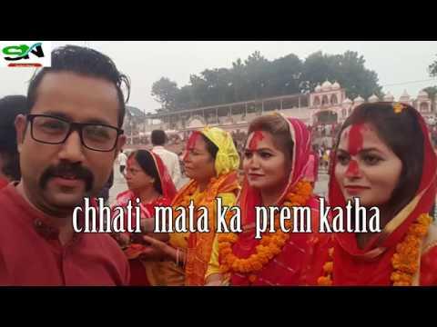 chhait puja 2074 in Nepal ,,,