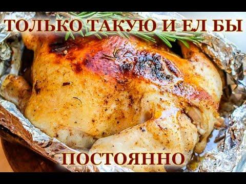 Целиком курица в фольге в мультиварке рецепты с фото