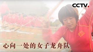 [中华优秀传统文化]女子龙舟队| CCTV中文国际
