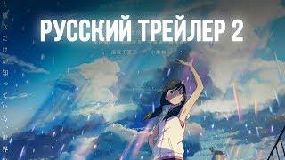 Дитя погоды / Tenki no ko (2019) — Второй трейлер на русском [Rus Dub]