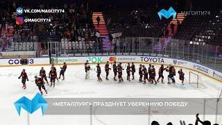 «Металллург» уверено переиграл ЦСКА
