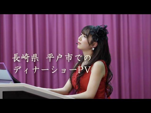 長崎県平戸でのディナーショーと観光のPVを公開します!