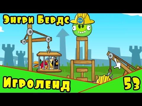 [iOS] Angry Birds Go! прохождение [#1] - Время птицегонок!