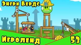 Мультик Игра для детей Энгри Бердс. Прохождение игры Angry Birds [53] серия