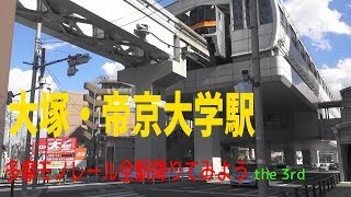 多摩モノレールの駅を訪ねる 大塚・帝京大学駅
