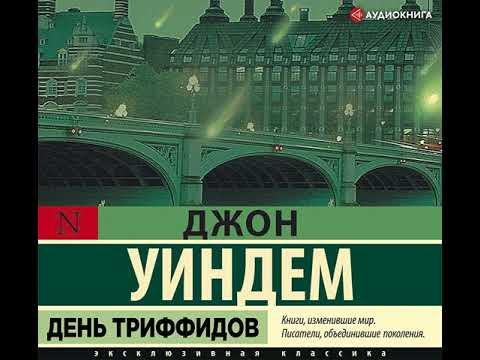 Аркадий Натанович Стругацкий – День триффидов. [Аудиокнига]