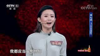 [2019主持人大赛]李七月 3分钟自我展示  CCTV