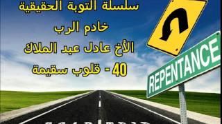 سلسلة التوبة الحقيقة - 40 -  قلوب سقيمة  - قلبا نقيا أخلق في يا الله -  الأخ عادل عبد الملاك