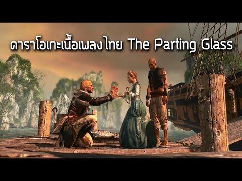 [Thai Ver. Karaoke] The Parting Glass (Assassin's Creed IV: Black Flag)