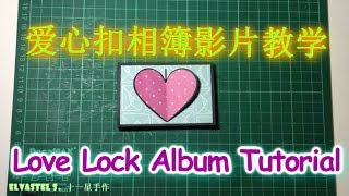 爱心扣相簿影片教学 Love Lock Mini Album