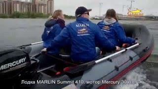 Модель 2016 года MARLIN 410S (Summit), Большая Нева(В 2016 году ожидается увеличение модельного ряда лодок Марлин. Уже сейчас вы можете посмотреть один из двух..., 2015-12-11T12:44:08.000Z)