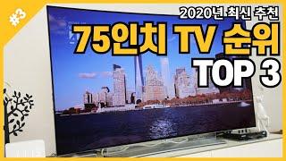 75인치 TV BEST3 추천 순위 - 2020년 최신…