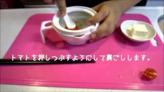 離乳食レシピ-離乳初期 トマトの豆腐あえの作り方 thumbnail