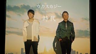 ウカスカジー「時代」Music Video