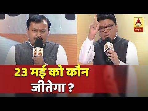 23 मई को कौन जीतेगा? देखिए सबसे बड़ी बहस LIVE | ABP News Hindi